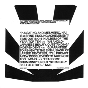 Hai Re-issue Promo CD Back Cover